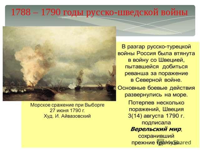 1788 – 1790 годы русско-шведской войны