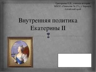 Внутренняя политика Екатерины II Домашнее задание: § 35, чтение, пересказ, уч
