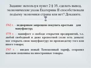 Задание: используя пункт 2 § 35, сделать вывод, экономические указы Екатерины