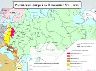 Российская империя во II половине XVIII века