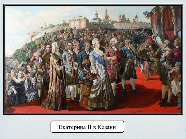 Екатерина II в Казани