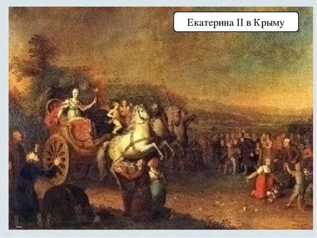Екатерина II в Крыму