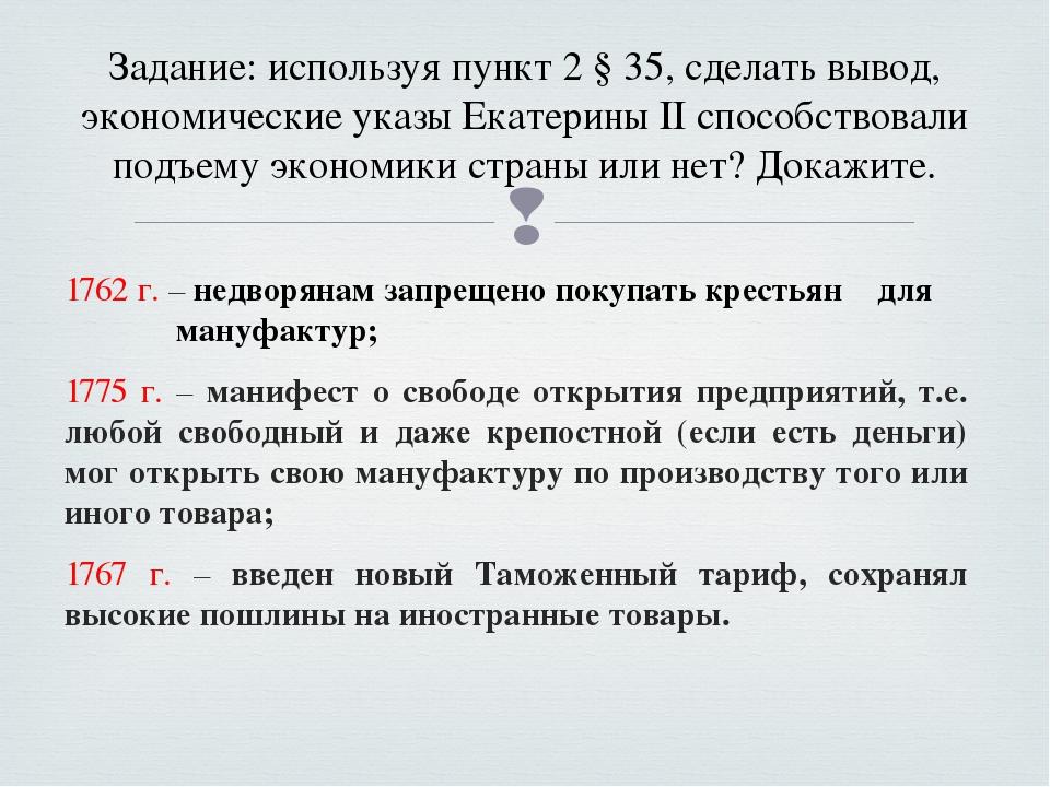 Задание: используя пункт 2 § 35, сделать вывод, экономические указы Екатерины...