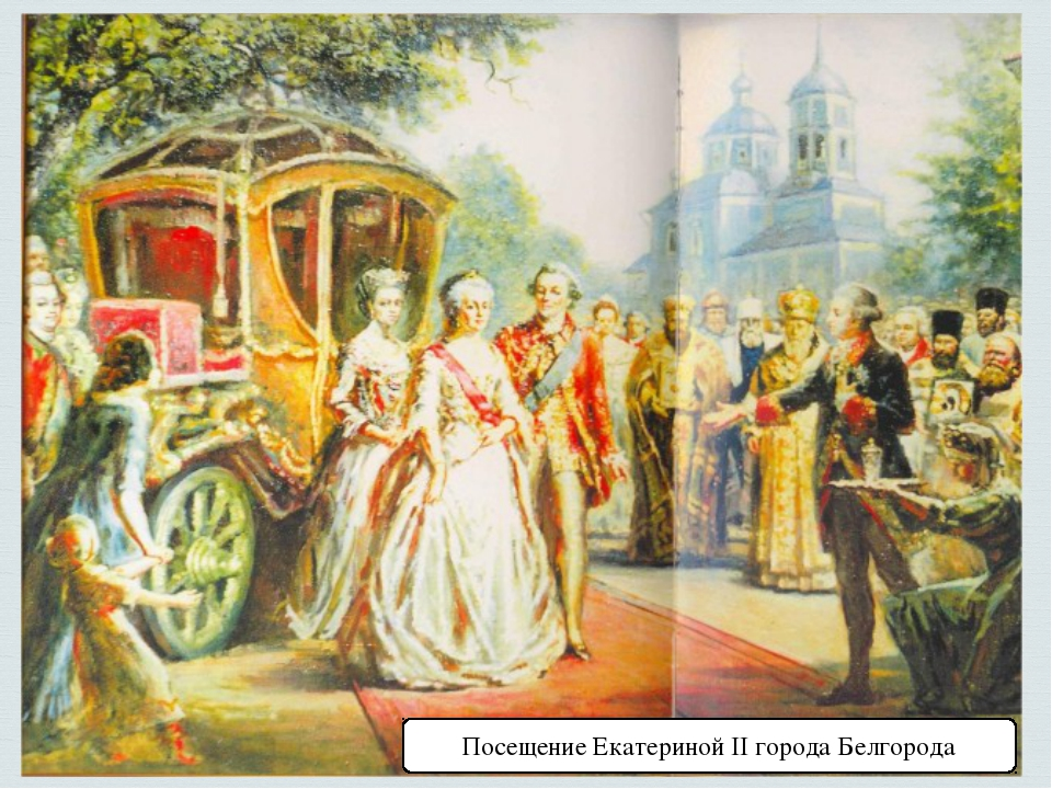 Посещение Екатериной II города Белгорода