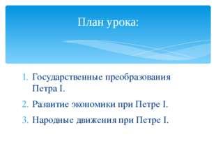 Государственные преобразования Петра I. Развитие экономики при Петре I. Народ