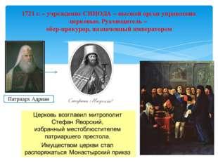 1721 г. – учреждение СИНОДА – высшей орган управления церковью. Руководитель