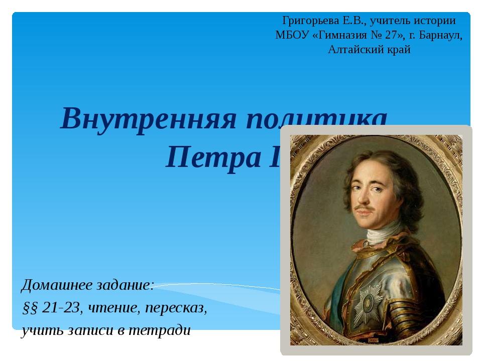 Внутренняя политика Петра I Домашнее задание: §§ 21-23, чтение, пересказ, учи...