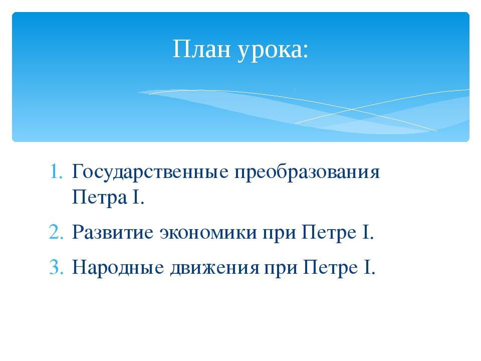Государственные преобразования Петра I. Развитие экономики при Петре I. Народ...