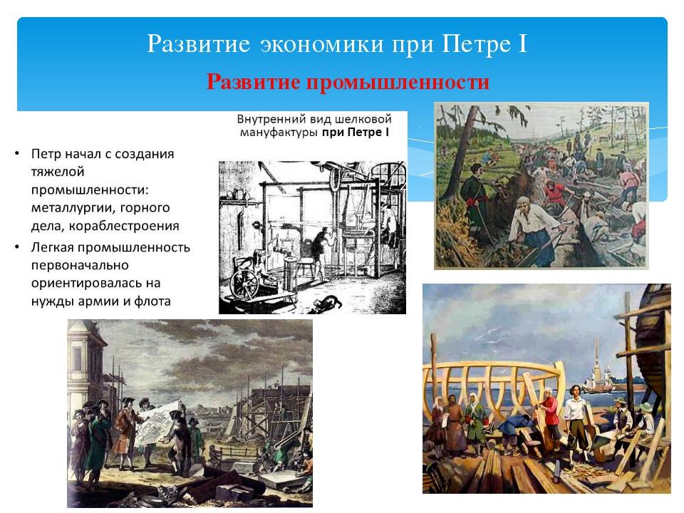 Развитие промышленности Развитие экономики при Петре I
