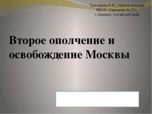 Второе ополчение и освобождение Москвы Домашнее задание: § 6, подготовить §§