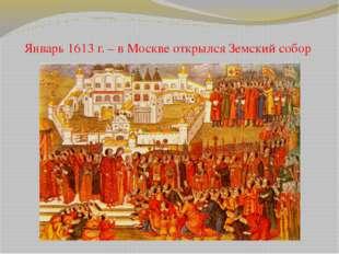 Январь 1613 г. – в Москве открылся Земский собор