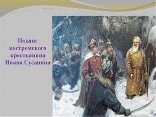 Подвиг костромского крестьянина Ивана Сусанина