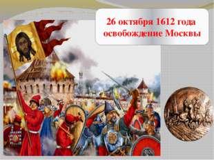 26 октября 1612 года освобождение Москвы