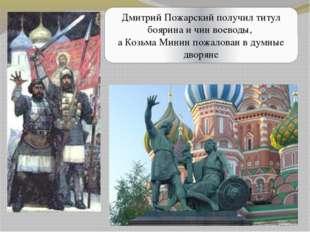 Дмитрий Пожарский получил титул боярина и чин воеводы, а Козьма Минин пожалов
