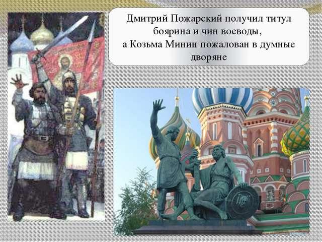 Дмитрий Пожарский получил титул боярина и чин воеводы, а Козьма Минин пожалов...