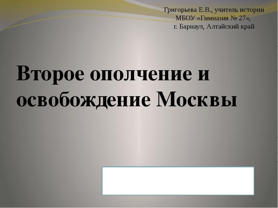 Второе ополчение и освобождение Москвы Домашнее задание: § 6, подготовить §§...
