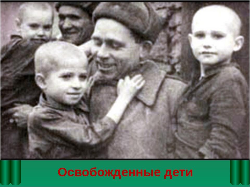 Освобожденные дети