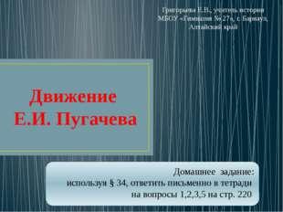 Движение Е.И. Пугачева Домашнее задание: используя § 34, ответить письменно в