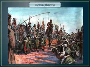 Расправа Пугачева