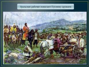 Уральские рабочие помогают Пугачеву оружием