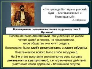 « Не приведи Бог видеть русский бунт – бессмысленный и беспощадный» А.С.Пушки