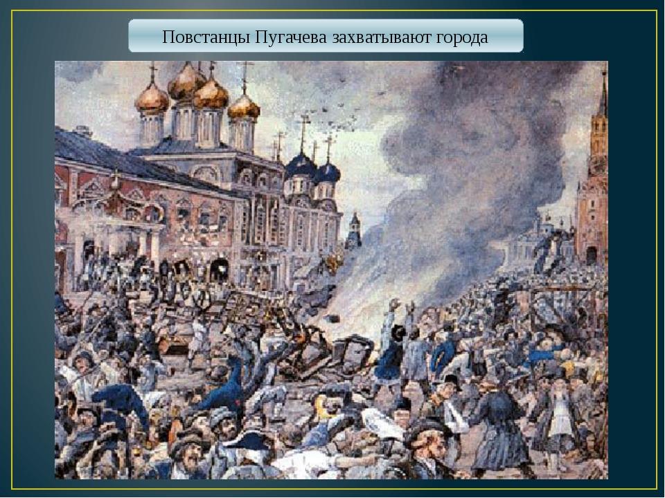 Повстанцы Пугачева захватывают города