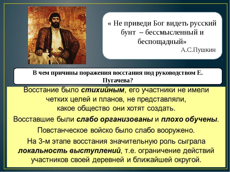 « Не приведи Бог видеть русский бунт – бессмысленный и беспощадный» А.С.Пушки...