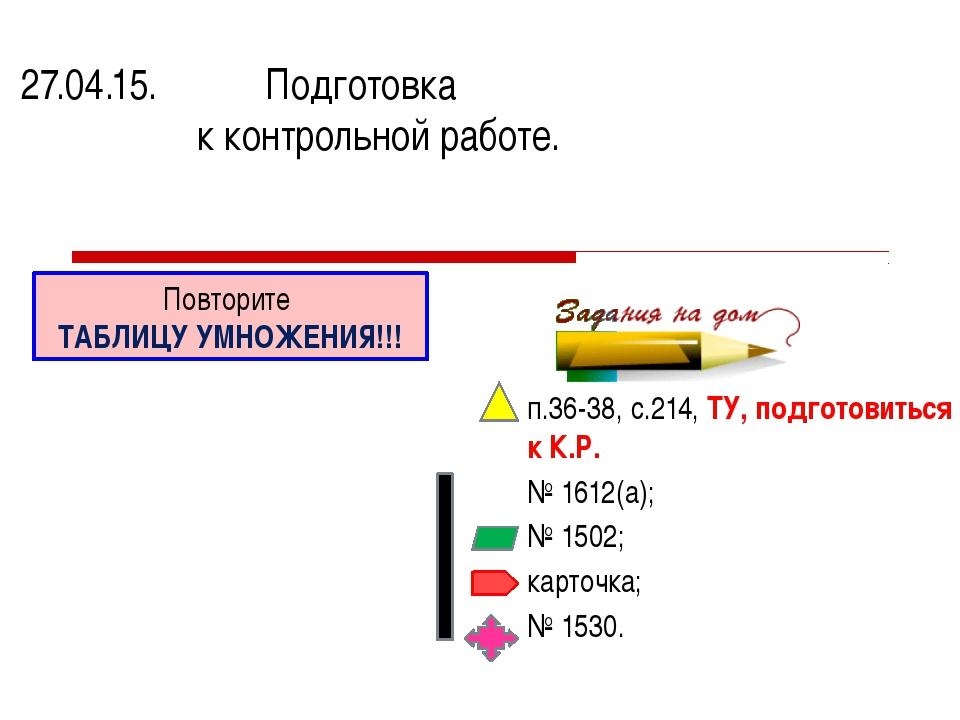 27.04.15. Подготовка к контрольной работе. п.36-38, с.214, ТУ, подготовиться...