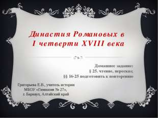 Династия Романовых в I четверти XVIII века Домашнее задание: § 25. чтение, пе