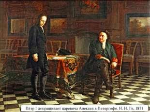 Пётр I допрашивает царевича Алексея в Петергофе. Н. Н. Ге, 1871