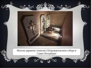 Могила царевича Алексея в Петропавловском соборе в Санкт-Петербурге