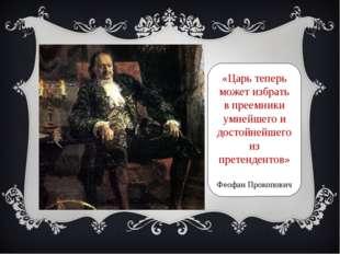 «Царь теперь может избрать в преемники умнейшего и достойнейшего из претенден