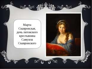 Марта Скавронская, дочь литовского крестьянина Самуила Скавронского