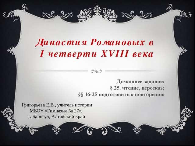 Династия Романовых в I четверти XVIII века Домашнее задание: § 25. чтение, пе...