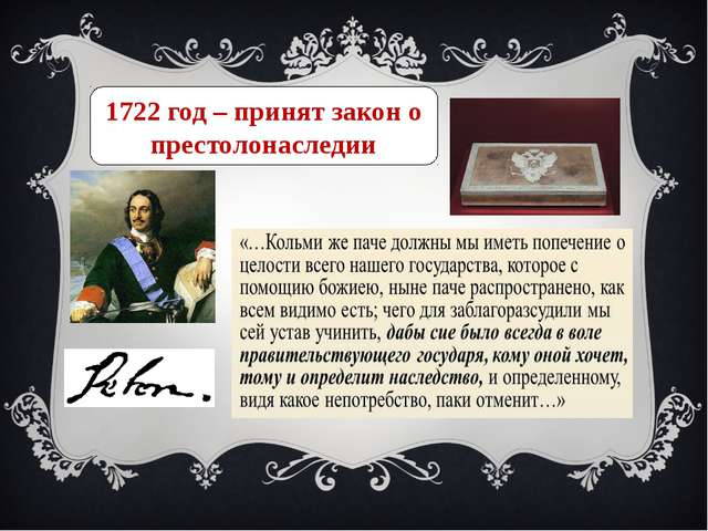 1722 год – принят закон о престолонаследии