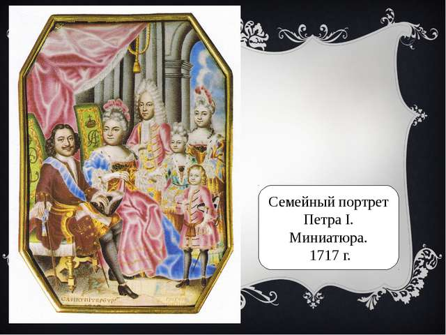 Семейный портрет Петра I. Миниатюра. 1717 г.