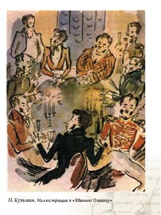 КУЗЬМИН. Иллюстрация к «Евгению Онегину»