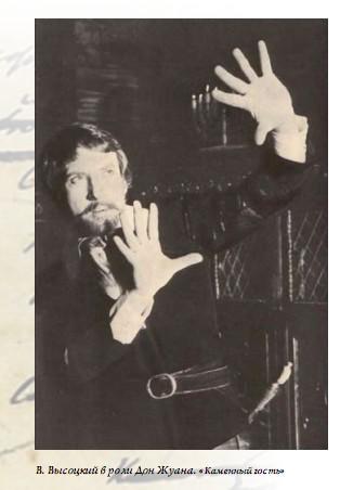 В. Высоцкий в роли Дон Жуана. «Каменный гость»