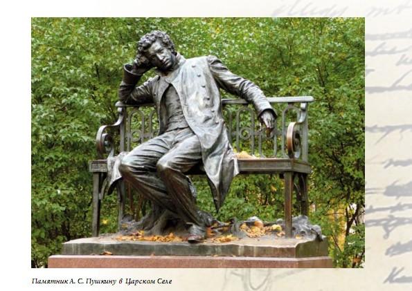 Памятник А. С. Пушкину в Царском Селе