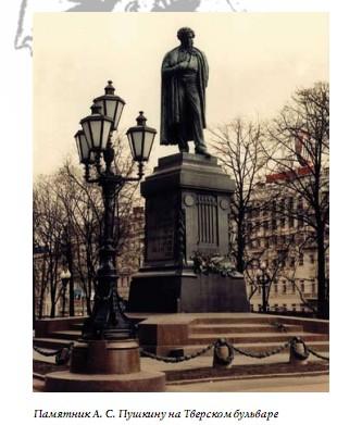 Памятник А. С. Пушкину на Тверском бульваре