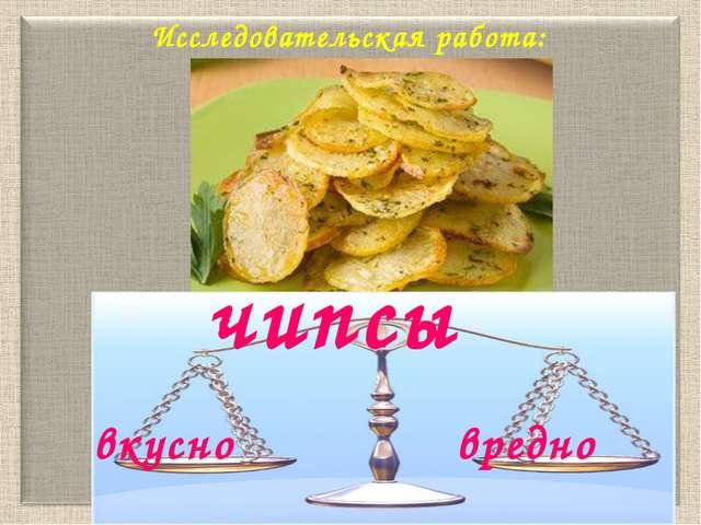 Исследовательская работа: вкусно вредно чипсы