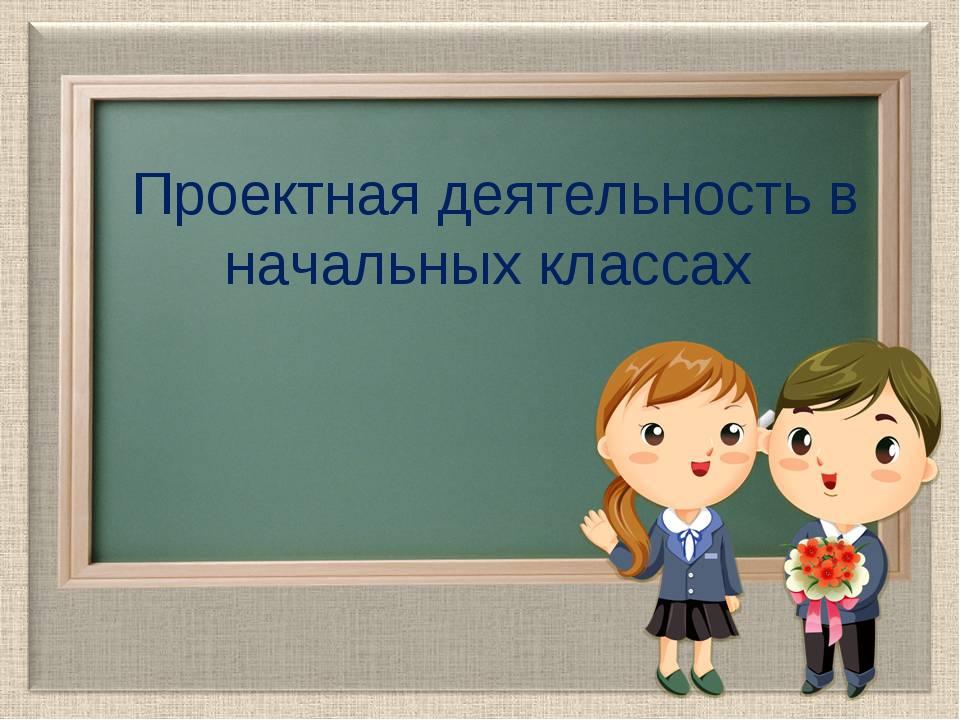 Проектная деятельность в начальных классах