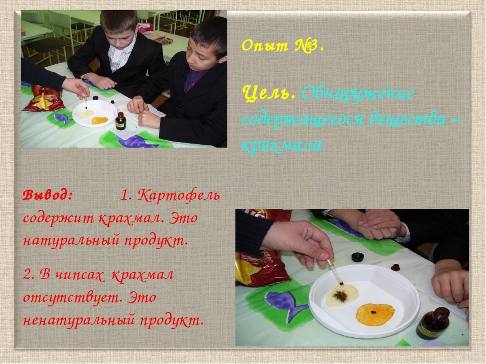 Опыт №3. Цель. Обнаружение содержащегося вещества – крахмала. Вывод:1. Карто...