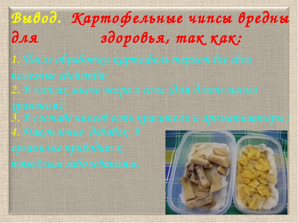 Вывод. Картофельные чипсы вредны для здоровья, так как: 1. После обработки...