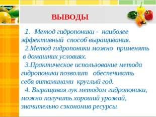 1. Метод гидропоники - наиболее эффективный способ выращивания. 2.Метод гидро