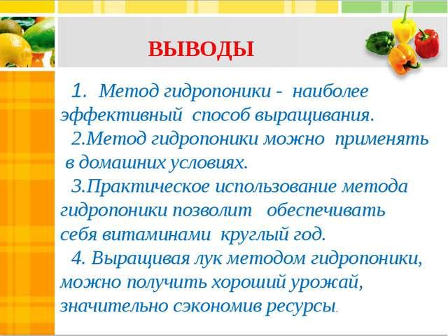 1. Метод гидропоники - наиболее эффективный способ выращивания. 2.Метод гидро...