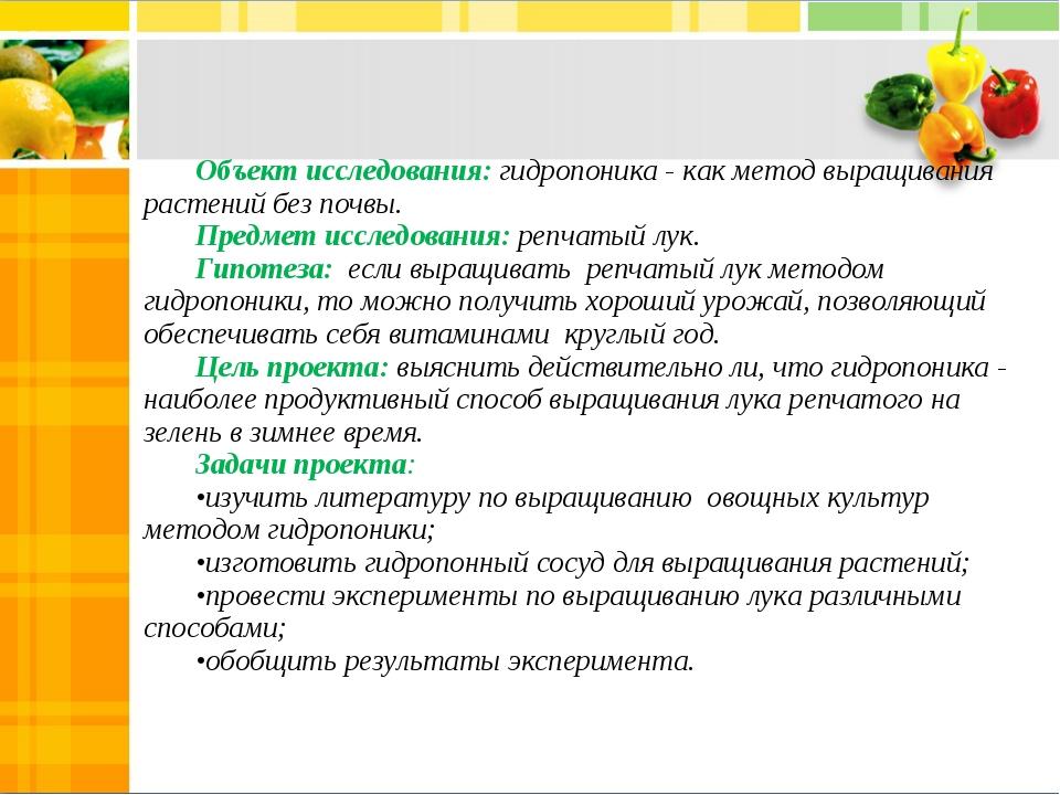 Объект исследования: гидропоника - как метод выращивания растений без почвы....