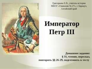 Домашнее задание: § 31, чтение, пересказ, повторить §§ 26-29, подготовить к т