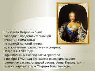 Елизавета Петровна была последней представительницей династииРомановых по