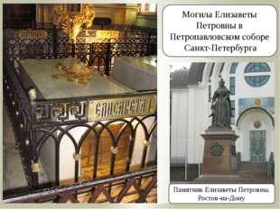 Могила Елизаветы Петровны в Петропавловском соборе Санкт-Петербурга Памятник